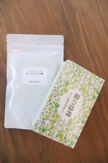 $オーガニックコスメ&フード アムリターラハウスブログ Organic Cosmetics & Foods AMRITARA HOUSE BLOG